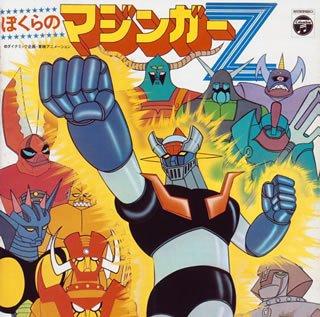 〈ANIMEX1300 Song Collection シリーズ〉(5)ぼくらのマジンガーZの拡大画像