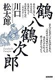 鶴八鶴次郎 (光文社時代小説文庫)