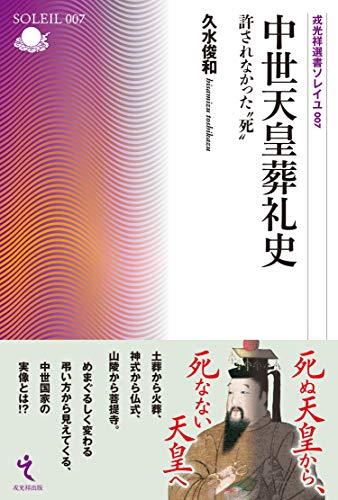 中世天皇葬礼史 (戎光祥選書ソレイユ第7巻)