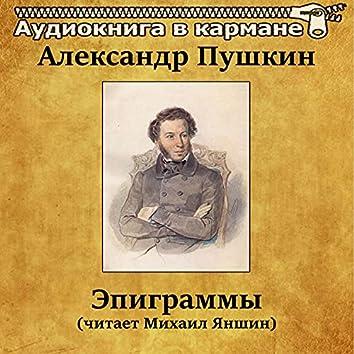 Александр Пушкин - Эпиграммы