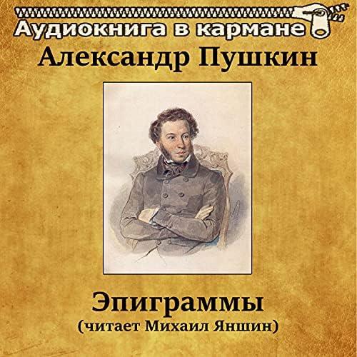 Аудиокнига в кармане & Михаил Яншин