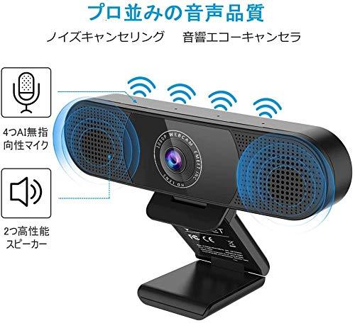 WEBカメラ eMeet C980pro ウェブカメラ 1080P HD高画質 pcカメラ 四つ360°集音AIマイク 二つスピーカー内蔵 パソコンカメラ USB接続簡単 SkypeカメラWEB会議用 テレビ会議 カメラ ビデオ通話 生放送 目隠しカバー付き YOUTUBE Windows/Mac対応