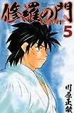 修羅の門 第弐門(5) (講談社コミックス月刊マガジン)