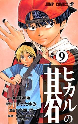 Hikaru no Go Vol. 9 (Hikaru no Go) (in Japanese)