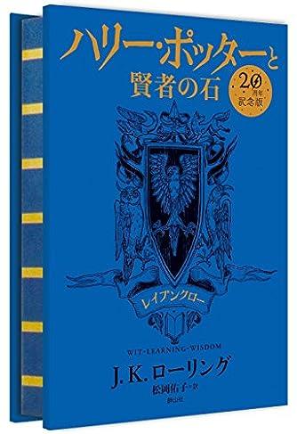 ハリー・ポッターと賢者の石 レイブンクロー(20周年記念版)