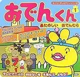 おでんくん 1 (わくわくテレビアニメシリーズ)
