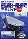 日本で見られる艦船・船艇完全ガイド 改訂版