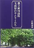 都立秋川高校 玉成寮のサムライたち