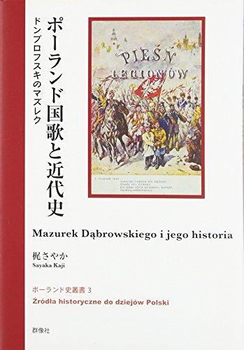 ポーランド国歌と近代史―ドンブロフスキのマズレク (ポーランド史叢書)
