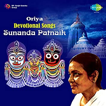 Oriya Devotional Songs