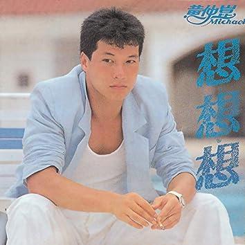 Xiang Xiang Xiang