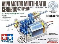 【 ミニモーター多段ギヤボックス 】(12速)tk190/ 12種類のギア比を選択する事ができます