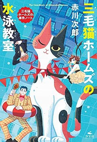 三毛猫ホームズの水泳教室 (赤川次郎 三毛猫ホームズの事件ノート)
