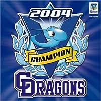 中日ドラゴンズ公認 2004中日ドラゴンズ 感動の実況中継集
