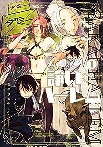 諍い・ハーレム 1 (楽園コミックス)