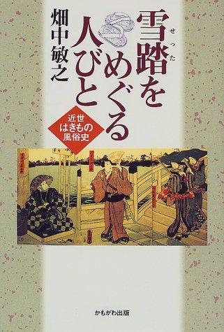 People around the setter - modern kimono sex history (1998) ISBN: 4876993920 [Japanese Import]