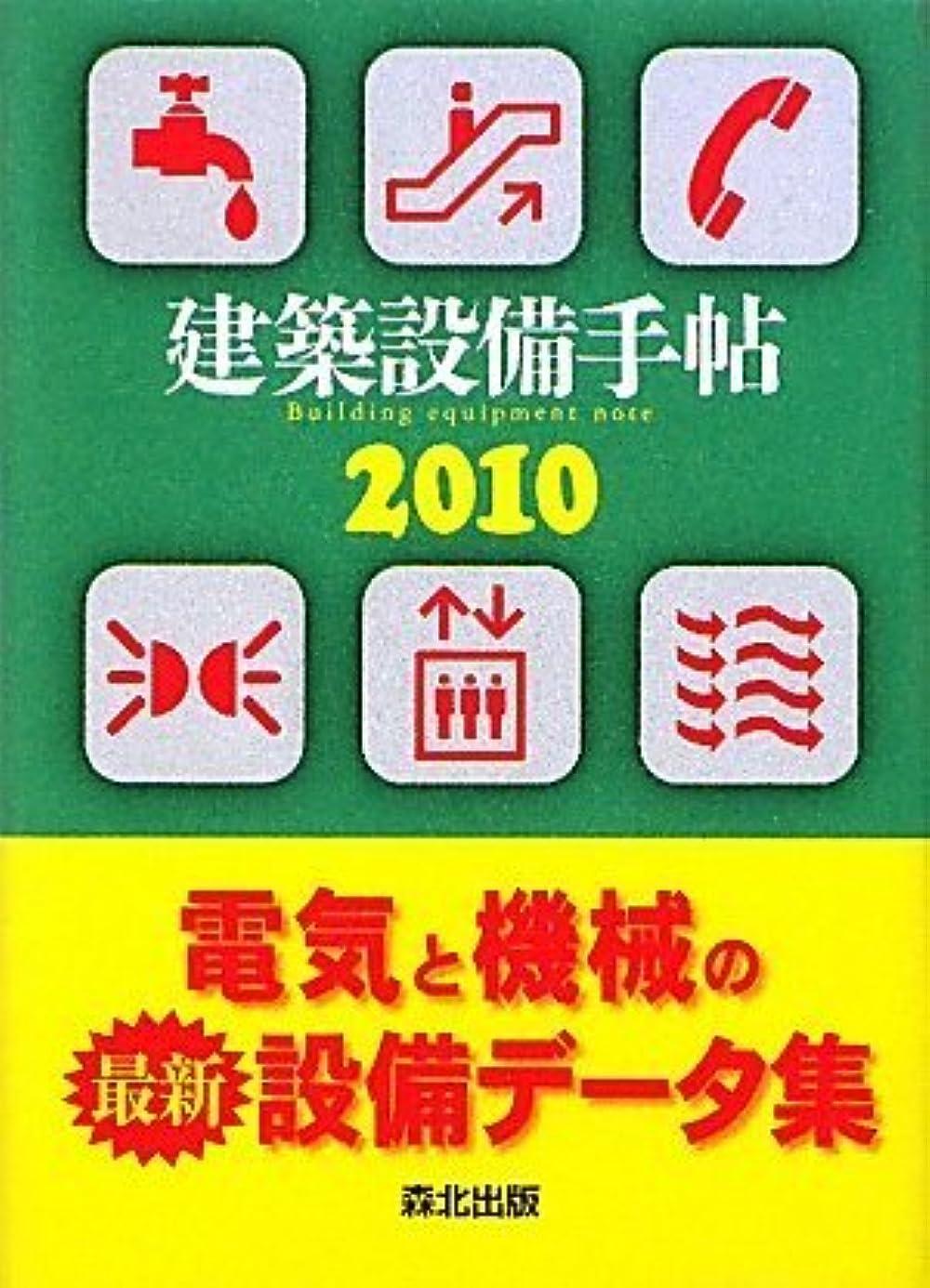 コインランドリー工夫するパレード建築設備手帖 2010