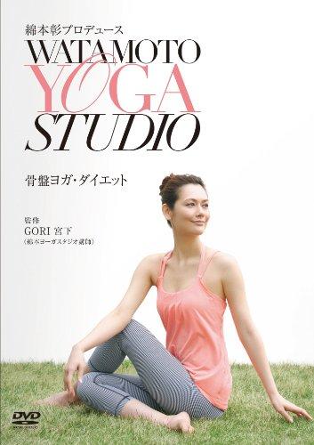 日本コロムビア『綿本彰プロデュースWatamotoYOGAStudio骨盤ヨガ・ダイエット』