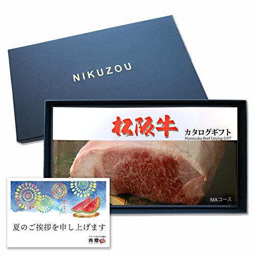 [肉贈] お中元 松阪牛 カタログ ギフト 1万円 MAコース | 松坂牛 ギフト券 贈り物 内祝い