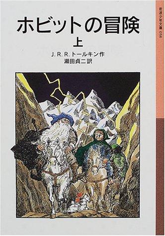 ホビットの冒険 上 (岩波少年文庫)