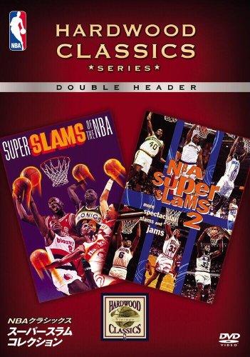 NBAクラシックス スーパースラム・コレクション [DVD] - マイケル・ジョーダン, ドミニク・ウィルキンス, クライド・ドレクスラー, スパッド・ウェッブ, ダリル・ドーキンス, ジュリアス・アービング, ドン・スパーリング