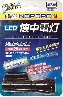 日本協能電子(Aqua Power System Japan) アクアパワー 水電池NOPOPO付 LED懐中電灯 YWP-LED-N