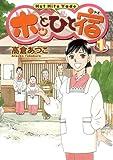ホッとひと宿 1 (ヤングジャンプコミックス)