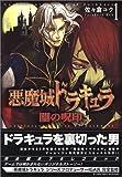 悪魔城ドラキュラ闇の呪印 1 (MFコミックス)