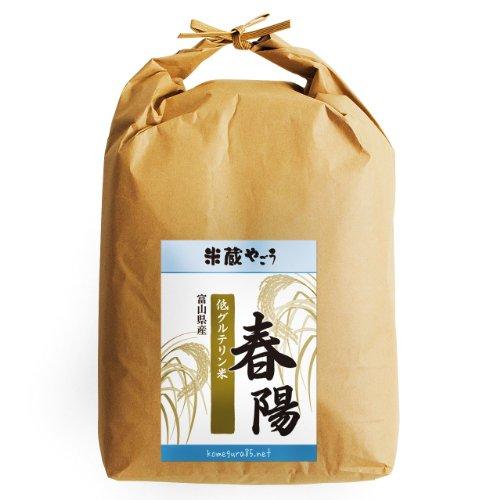 【白米】富山県産「低たんぱく米」「低グルテリン米」春陽(令和2年産)5kg