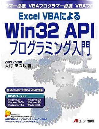 Excel VBAによるWin32 APIプログラミング入門