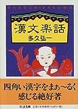 漢文楽話 (ちくま文庫)