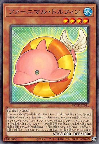遊戯王 ROTD-JP021 ファーニマル・ドルフィン (日本語版 ノーマル) ライズ・オブ・ザ・デュエリスト