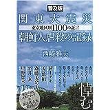 <普及版>関東大震災朝鮮人虐殺の記録: 東京地区別1100の証言
