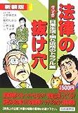 マンガ 法律の抜け穴 日常生活・隣り近所トラブル篇 (ワンテーマシリーズ)