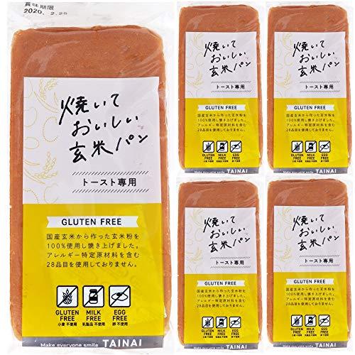 ◎◎焼いておいしい玄米パン5本セット◎◎【送料無料】【グルテンフリー】【国産玄米使用】【アレルギー特定原材料等27品目不使用】