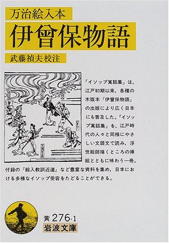 万治絵入本 伊曾保物語 (岩波文庫)