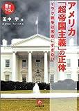 アメリカ「超帝国主義」の正体 (小学館文庫)