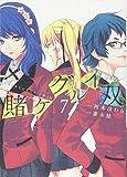 賭ケグルイ双(7) (ガンガンコミックスJOKER)