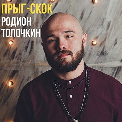 Родион Толочкин