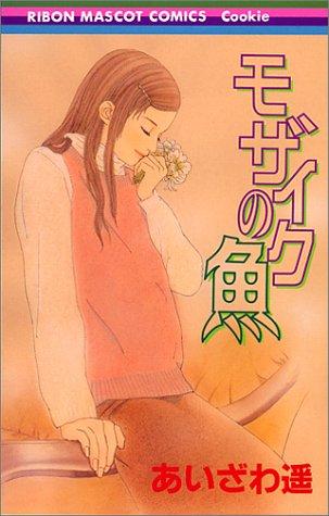 モザイクの魚 (りぼんマスコットコミックス―クッキー (1210))の詳細を見る