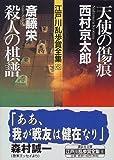 江戸川乱歩賞全集(6)天使の傷痕 殺人の棋譜 (講談社文庫)