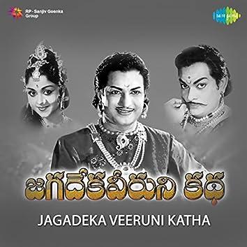 Jagadeka Veeruni Katha (Original Motion Picture Soundtrack)
