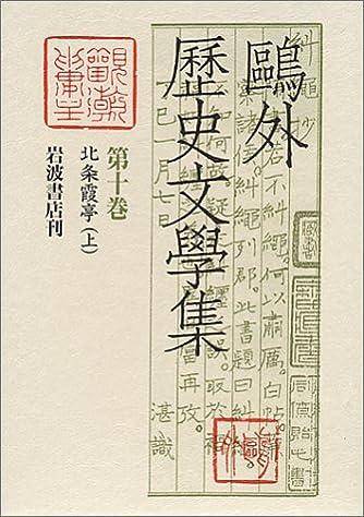 鴎外歴史文学集〈第10巻〉北条霞亭(上)