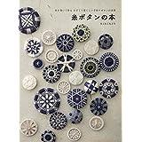 糸ボタンの本