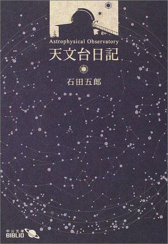 天文台日記 (中公文庫BIBLIO)の詳細を見る