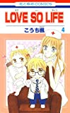 LOVE SO LIFE 4 (花とゆめコミックス)