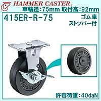 ハンマーキャスター 415ER-R-75mm 固定式・平付け・ゴム車・ストッパー付
