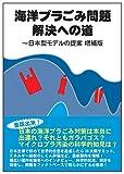 海洋プラごみ問題解決への道~日本型モデルの提案 増補版 - 重化学工業通信社・石油化学新報編集部