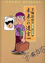 手塚治虫講演CD集~未来への遺言 (<CD>)