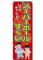 スーパーボールすくい のぼり旗(赤)